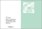 白緑 (びゃくろく)