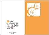 柑子色(こうじいろ)