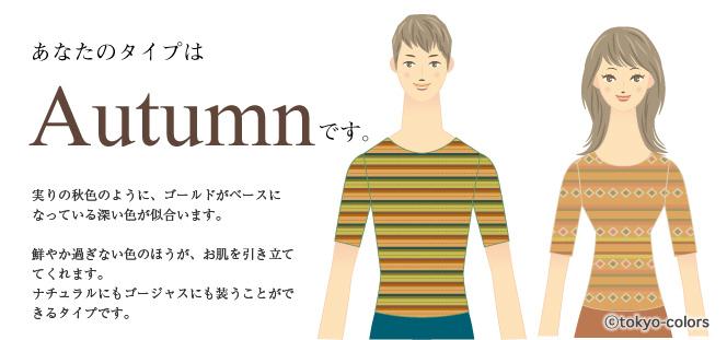 あなたのタイプはAutumnです。実りの秋色のように、ゴールドがベースになっている深い色が似合います。