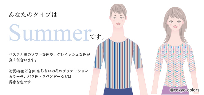あなたのタイプはSummerです。パステル調のソフトな色や、グレイッシュな色が良く似合います。