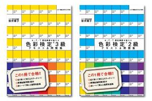 色彩検定本1