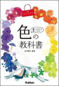 色の教科書表紙