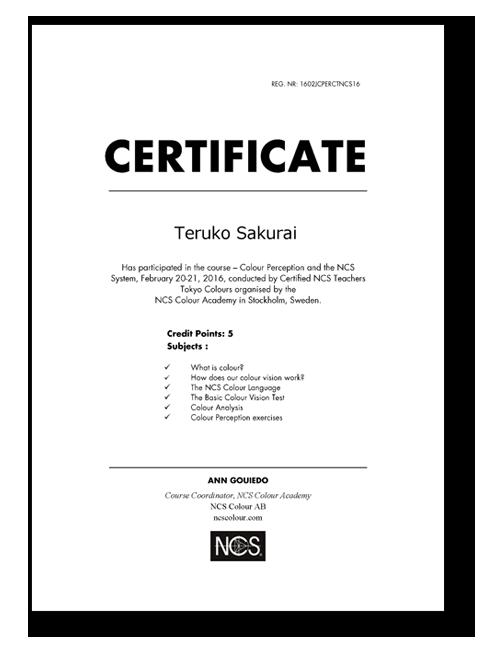 新デザイン-NCS修了証サンプル2016年1月以降